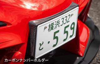 MAX ORIDO × AKEa SUPRA STYLE<br>for TOYOTA GR SUPRA (A90)・(A91)<br>カーボンナンバーホルダー/クリア塗装済