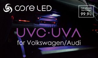 core LED UVC・UVA<br>for Volkswagen/Audi