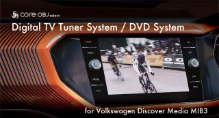 core OBJ select<br>Digital TV Tuner + DVD System<br>for VW Discover Media (MIB3)<br>【取付サービス商品※工賃込み】