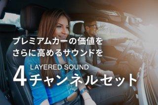 レイヤードサウンド 3rdエディション<br>4チャンネル<br>【取付サービス商品※工賃込】