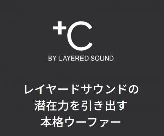 レイヤードサウンド<br>+Cチューンアップウーファーエディション2<br>【取付サービス商品※工賃込】