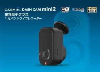 Garmin DASH CAM Mini2<br>フロント or リア用
