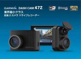 Garmin DASH CAM 47Z(フロント&リア用)<br>+直結USB電源ケーブル×2<br>【取付サービス※工賃込み】