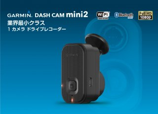 Garmin DASH CAM Mini2<br>フロント or リア用+直結USB電源ケーブル×1<br>【取付サービス※工賃込み】