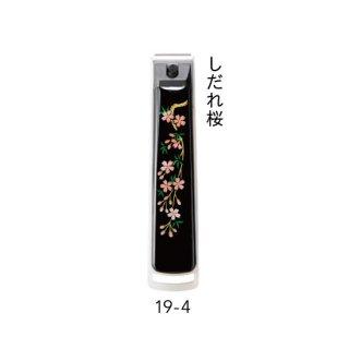 19-4 蒔絵爪切り  一般サイズ しだれ桜