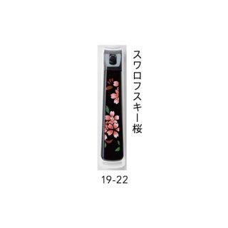 19-22 蒔絵爪切り・ミニサイズ スワロフスキー桜