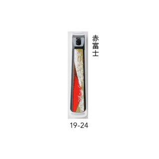 19-24 蒔絵爪切り・ミニサイズ 赤富士
