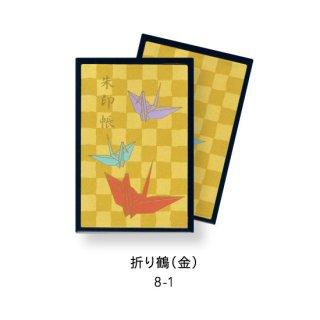 8-1 蒔絵ご朱印帳・小サイズ 千羽鶴未来プロジェクト 折り鶴(金)