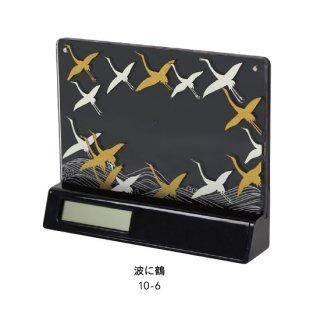 10-6 蒔絵時計付き写真立て「集い」 波に鶴