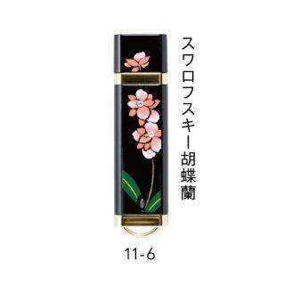 11-6 蒔絵USBフラッシュメモリ・スワロフスキー胡蝶蘭
