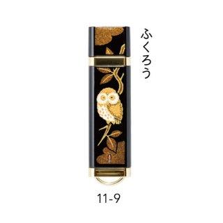 11-9 蒔絵USBフラッシュメモリ・ふくろう