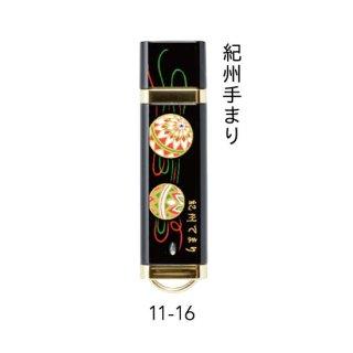11-16 蒔絵USBフラッシュメモリ・紀州手まり