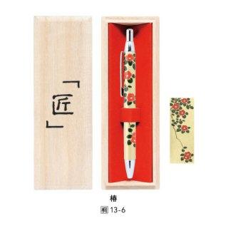 13-6 蒔絵ボールペン・本革巻き・金革・桐箱入り・椿