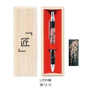 13-15 蒔絵ボールペン・本革巻き・黒革・桐箱入り・しだれ桜