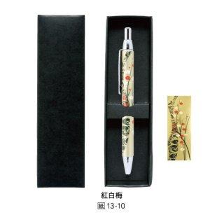 13-10 蒔絵ボールペン・本革巻き・金革・紙箱入り・紅白梅