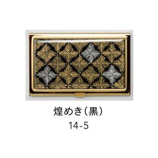 14-5 蒔絵カードケース ゴールド 桐箱入り・煌めき(黒)