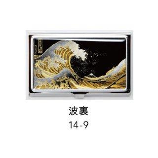 14-9 蒔絵カードケース シルバー 桐箱入り・浪裏