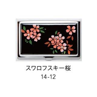 14-12 蒔絵カードケース シルバー 桐箱入り・スワロフスキー桜