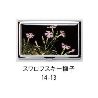 14-13 蒔絵カードケース シルバー 桐箱入り・スワロフスキー撫子