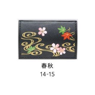 14-15 蒔絵カードケース オムレット型 桐箱入り・春秋