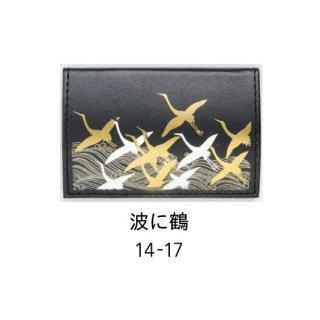 14-17 蒔絵カードケース オムレット型 桐箱入り・波に鶴