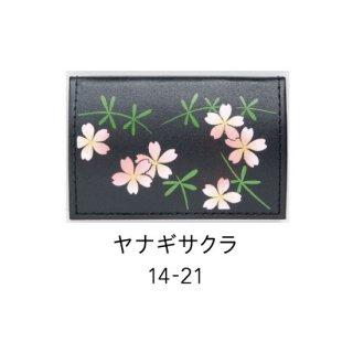 14-21 蒔絵カードケース オムレット型 桐箱入り・ヤナギサクラ
