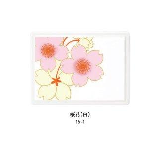 15-1 付箋ケース 紙箱入り・桜花(白)