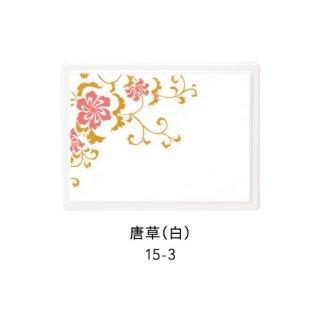 15-3 付箋ケース 紙箱入り・唐草(白)
