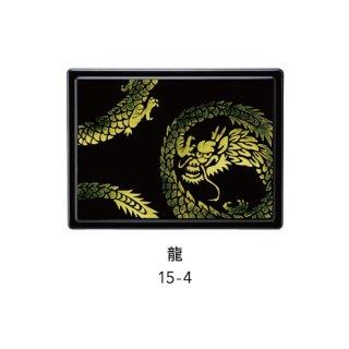 15-4 付箋ケース 紙箱入り・龍