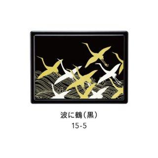 15-5 付箋ケース 紙箱入り・波に鶴(黒)