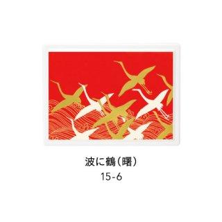 15-6 付箋ケース 紙箱入り・波に鶴(曙)