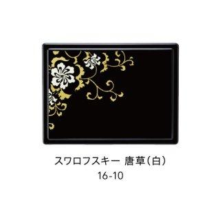 16-10 付箋ケース(雅 MIYABI) 紙箱入り・唐草(白)
