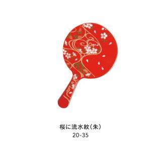 20-35 蒔絵手鏡・桜に流水紋(朱)