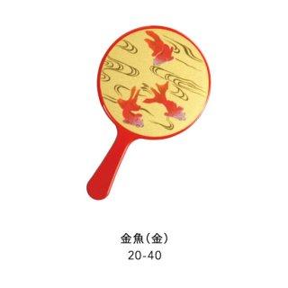 20-40 蒔絵手鏡・金魚(金)