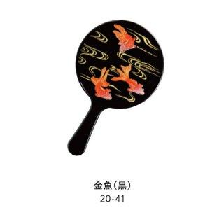 20-41 蒔絵手鏡・金魚(黒)