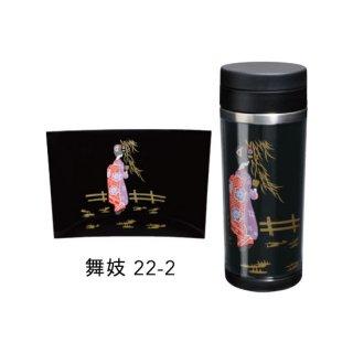 22-2 蒔絵ステンレスボトル350ml・舞妓