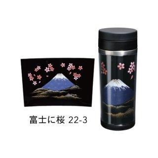 22-3 蒔絵ステンレスボトル350ml・富士に桜