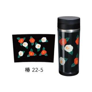 22-5 蒔絵ステンレスボトル350ml・椿
