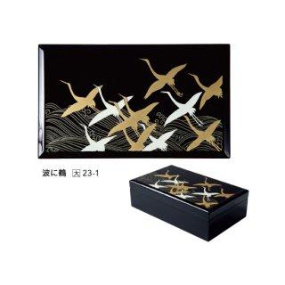 23-1 蒔絵漆塗り小箱(大)・波に鶴