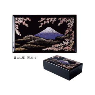 23-2 蒔絵漆塗り小箱(大)・富士に桜