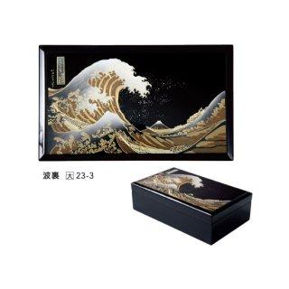 23-3 蒔絵漆塗り小箱(大)・浪裏