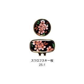 25-1 蒔絵ゴルフマーカー・スワロフスキー桜