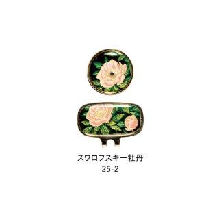 25-2 蒔絵ゴルフマーカー・スワロフスキー牡丹