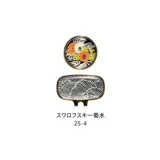 25-4 蒔絵ゴルフマーカー・スワロフスキー菊水