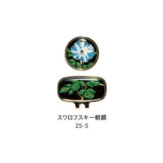 25-5 蒔絵ゴルフマーカー・スワロフスキー朝顔