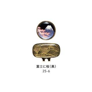 25-6 蒔絵ゴルフマーカー・富士に桜(黒)