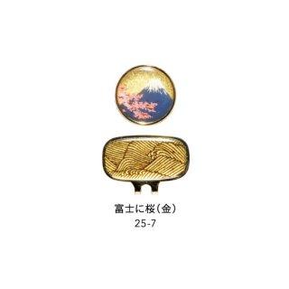 25-7 蒔絵ゴルフマーカー・富士に桜(金)