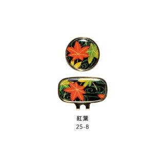 25-8 蒔絵ゴルフマーカー・紅葉