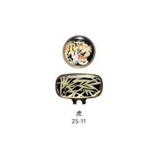 25-11 蒔絵ゴルフマーカー・虎