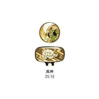 25-12 蒔絵ゴルフマーカー・風神